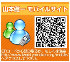山本健一モバイルサイト